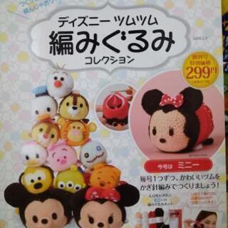ディズニー、編みぐるみ(4万円分)