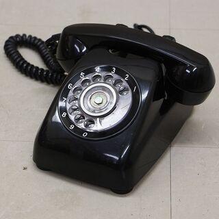 日本電信電話公社 ダイヤル式 黒電話 600-A2(R2114hxY)