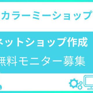 無料モニター募集!【ネットショップを無料で作成します】 IN 埼玉県