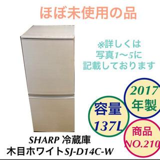 SHARP 冷蔵庫 2ドア 2017年製 木目ホワイト SJ-D...
