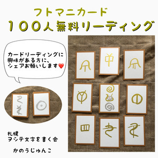 フトマニカード 100人無料リーディング