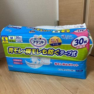 【ネット決済】【値下げ中】介護用 テープ式 おむつ アテント 28枚