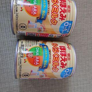 明治ほほえみ楽々ミルク(液体ミルク)240ml×2本