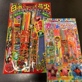 【Last discount】花火 お売りいたします!