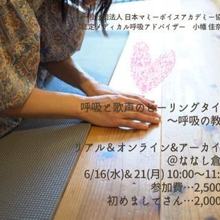 6/16(水)、21(月)呼吸と歌声のヒーリングタイム〜呼吸の教...