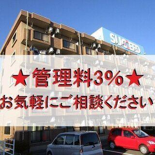 【管理料3%】🏠藤枝市のアパート・マンション経営オーナー様…