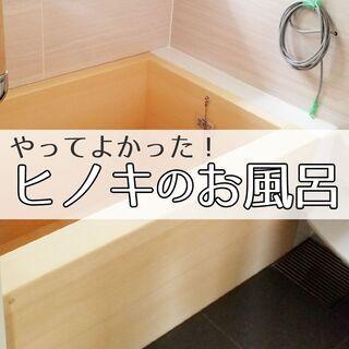 やってよかった!ヒノキのお風呂【リフォーム事例】