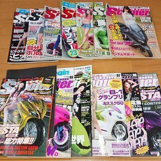 ☆☆☆バイク雑誌 カスタムスクーター 保管品 13冊まとめて☆☆☆