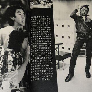 雑誌 平凡パンチ 1974年9月16日 キャロル 矢沢永吉 燃え...