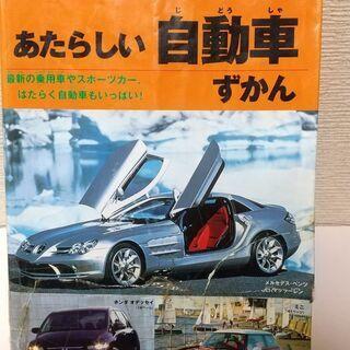 あたらしい 自動車 図鑑