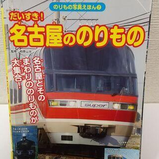 名古屋ののりもの 絵本 図鑑