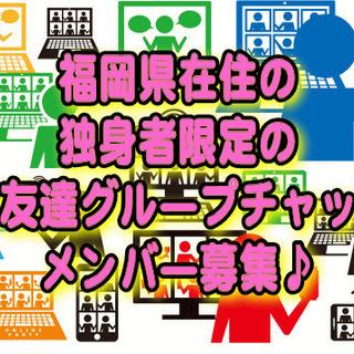 【福岡県在住の独身者限定のお友達グループチャット!メンバー募集♪】