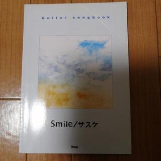 値下げ サスケ Smile ギター 楽譜