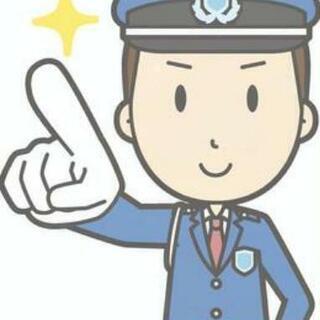 ☺警備員募集! /日勤夜勤スポット/ 勤務可能/ 未経験歓迎/ ...