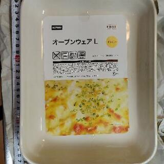 【オーブン料理に!】グラタン皿 未使用品