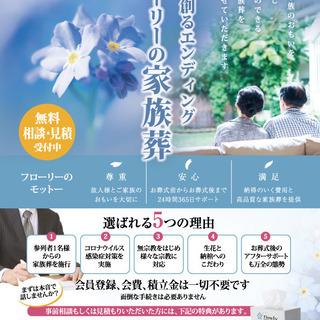 岸和田市・堺市・泉州地域にて家族葬125,000円(税込)~