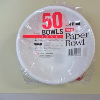 ペーパーボウル 直径15cm 1袋50枚×5袋(未開封) 紙皿