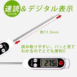 【ネット決済・配送可】新品 クッキング温度計
