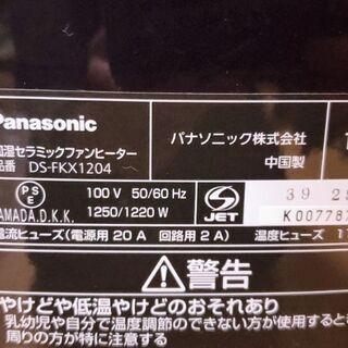 パナソニック加湿セラミックファンヒーター『DS-FKX1204』ナノイー搭載 2013年製 箱付きで状態綺麗♪ − 東京都