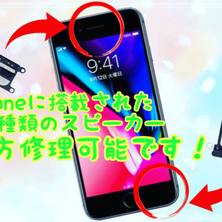 iPhoneのスピーカー修理も即日対応!
