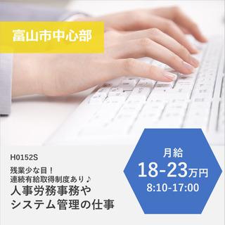【富山市西部】 残業少な目!人事労務事務やシステム管理の仕事
