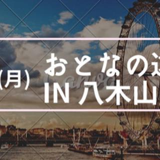 🌻おとなの遠足 in 八木山🌲