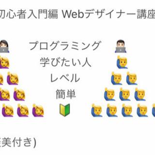 【🔰プログラミング Webデザイナー講座】