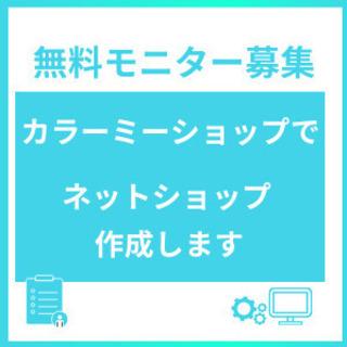 無料モニター募集!【ネットショップを無料で作成できます】 IN ...