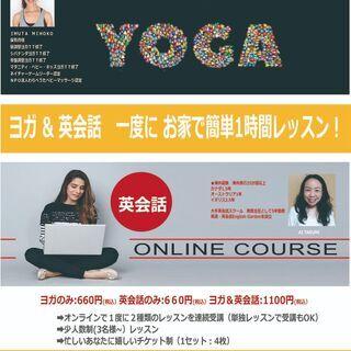春の新コース YOGA&英会話レッスンのご案内♬