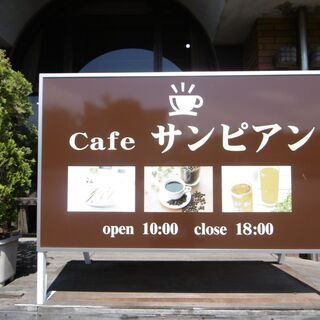 Cafeサンピアン(営業中)