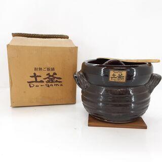 耐熱ご飯鍋 3合炊き 土釜 三陶 /DJ-0102-A