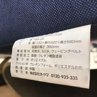 オーヤマ ファブリックソファ2P FBS-2P【自社配送は札幌市内限定】2人掛けソファ 布製 ファブリック 2人掛け シンプル 椅子  - 売ります・あげます
