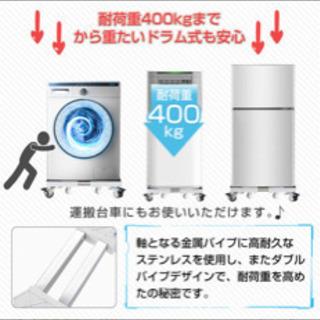 【ネット決済】洗濯機 置き台