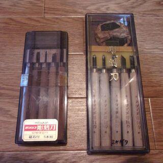 【図工用】彫刻刀 2組