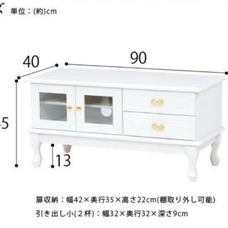 【ネット決済】猫脚ホワイトテレビボード