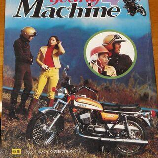 ヤングマシン 1973年  昭和48年4月号 オートバイ総合誌 ...