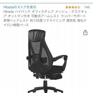 【ネット決済】Hbadaオフィスチェア