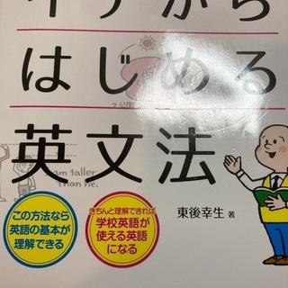 英文法を一から^_^
