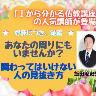 無料ZOOMセミナー:★続編★関わってはいけない人の見抜き方(3...
