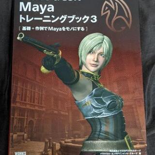 【明日まで】Autodesk Maya トレーニングブック3