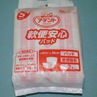 アテント 軟便安心パッド(2枚入り)  大王製紙