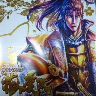 【非売品】花の慶次 ポスター