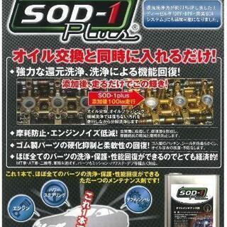 エンジンオイル超万能添加材 SOD1 plus