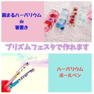 【7月4日@浦安】ハーバリウムボールペン&固まるハーバリウムで箸...