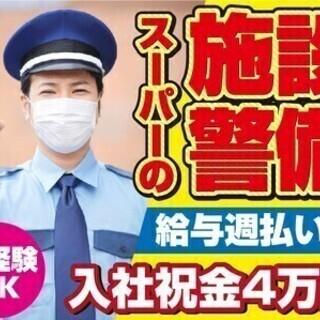 【週払い可】大人気!スーパーの施設警備STAFF【入社祝金4万円...