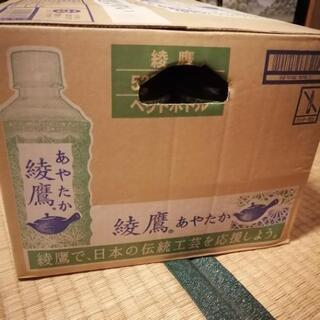 綾鷹24本 1箱