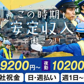 ≪コロナ禍も安定≫好待遇&高収入ならSGS!入社祝金5万円◎/日...