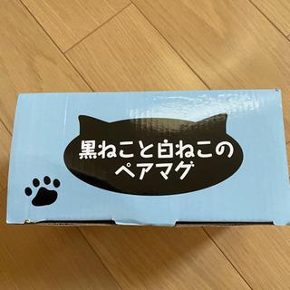 黒猫と白猫のペアマグ