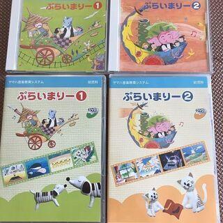 ヤマハ 幼児科 ぷらいまりー①② DVD&CD セット