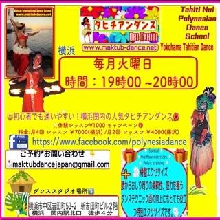 タヒチアンダンス 横浜Summer プログラム